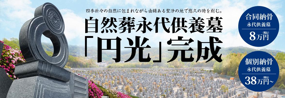 自然葬永代供養墓「円光」完成